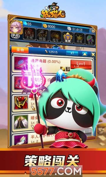 熊猫人苹果版折扣版截图0