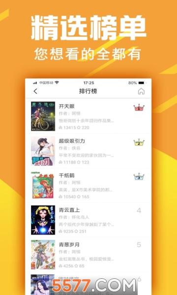 金虹漫画app苹果版截图2