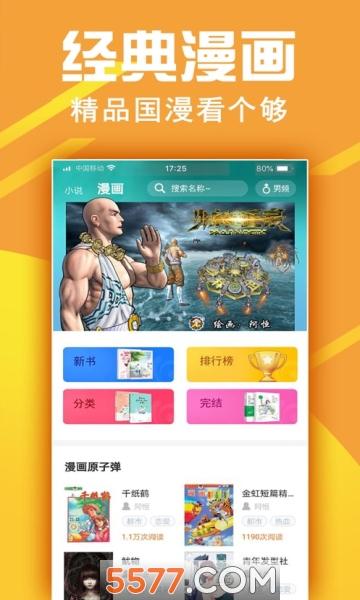 金虹漫画app苹果版截图3