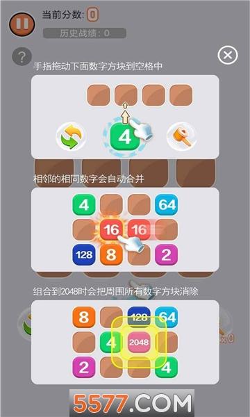 王者2048手机版截图0