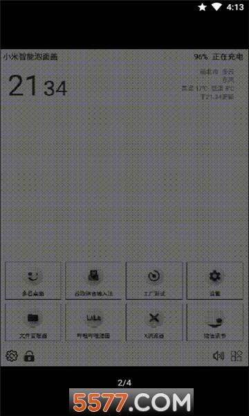 梅糖桌面安卓版截图2
