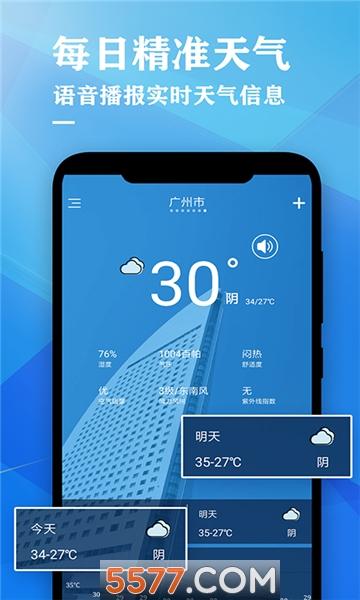 万年历天气预报软件截图2