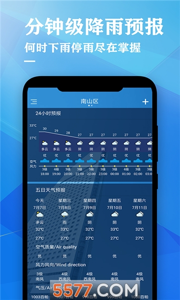 万年历天气预报软件截图0