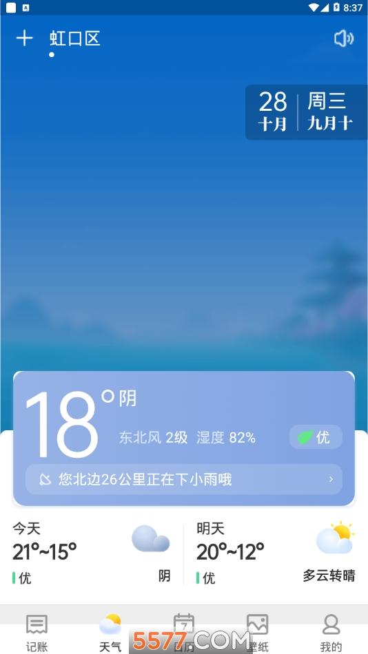 哈喽天气手机版截图0