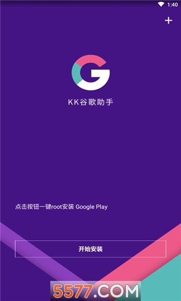 kk谷歌安装器app截图1