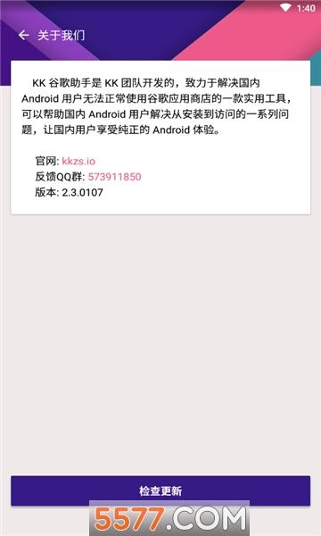 kk谷歌安装器app截图2