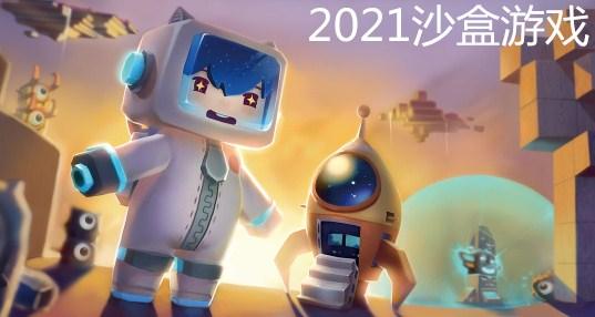 2021沙盒游戏