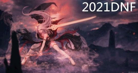 2021DNF