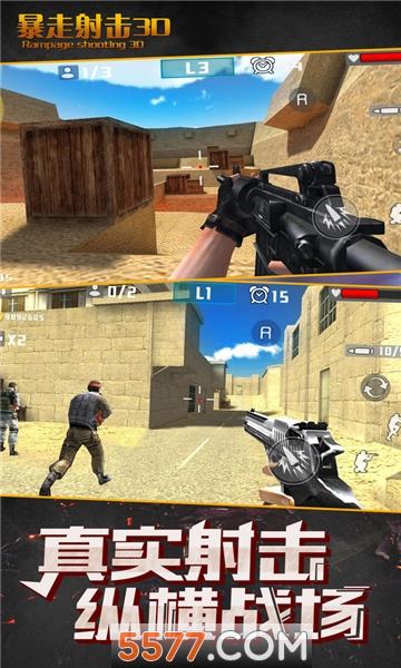 暴走射击3D安卓版截图2