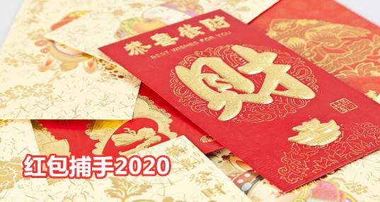 红包捕手2020