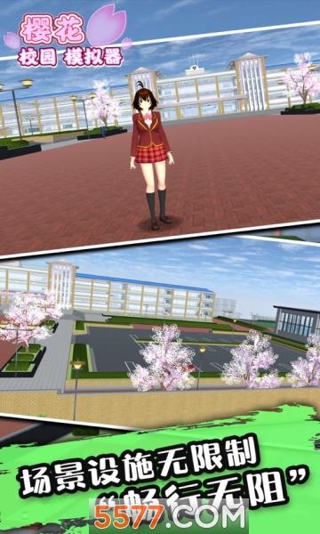 樱花校园模拟器ios版截图2