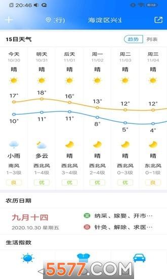 暖知天气预报软件截图1