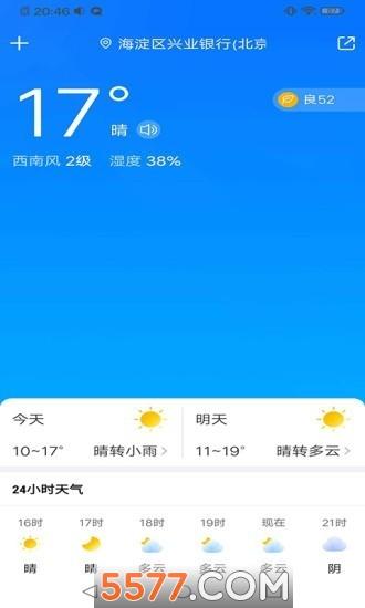 暖知天气预报软件截图2
