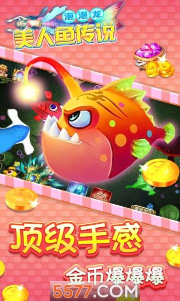 泡泡龙传说捕鱼无限金币版截图0