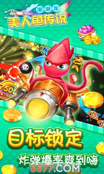 泡泡龙传说捕鱼无限金币版截图2