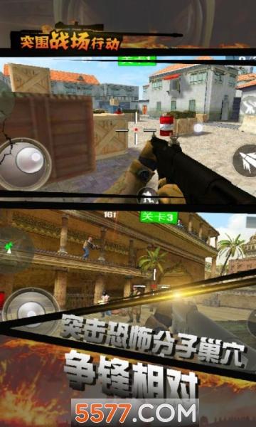 突围战场求生行动游戏截图2