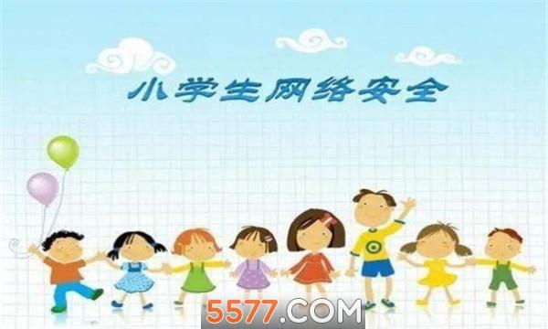 贵州6台中小学生专题节目直播软件官方版截图0