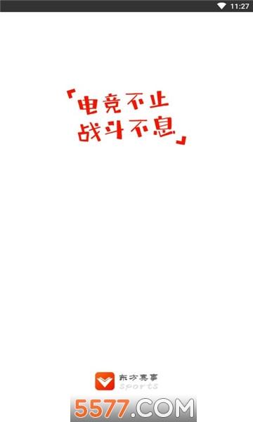 东方电竞官方版截图0