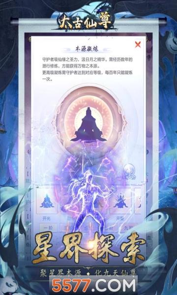 太古仙尊最新版截�D2