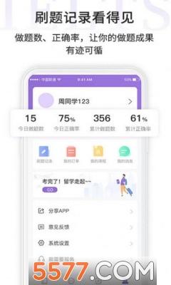 申友雅思网课官方版