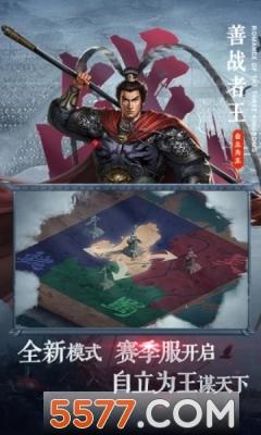 三国志11安卓移植单机游戏
