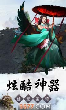 灵剑飞仙火爆版