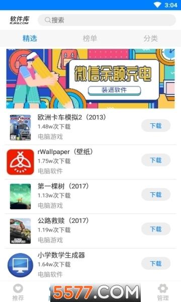 青衣软件库车库app