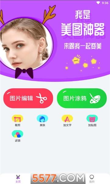 黑科技p图app