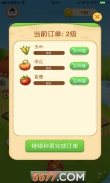 我的农场种菜红包版