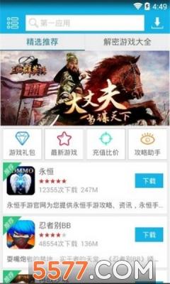 第二应用商店app