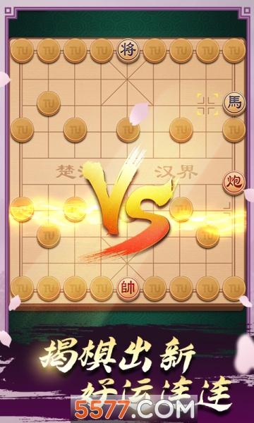 途游中国象棋赢红包版