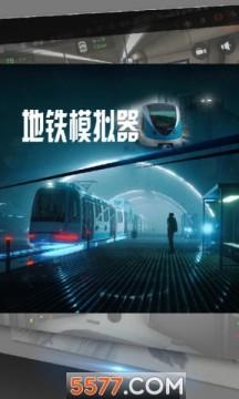 地铁模拟器3D2021破解版
