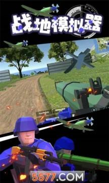 战地模拟器隐藏武器全解锁版