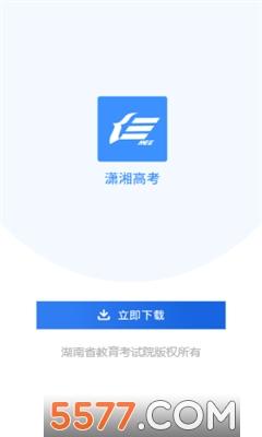 2021湖南�t湘高考�O果版