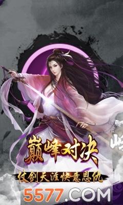剑玲珑之剑歌仙缘安卓版