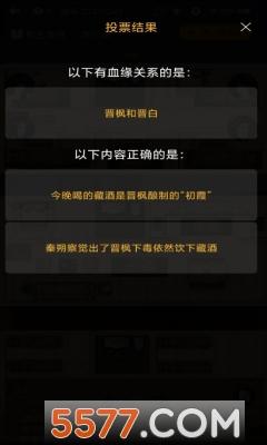 百变大侦探醉生梦死剧本杀官方版(附攻略)