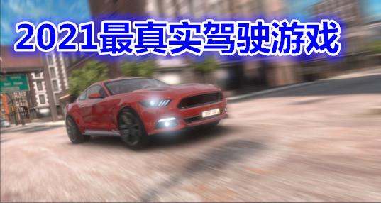 2021最真实驾驶游戏