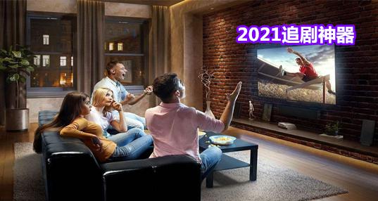 2021追剧神器