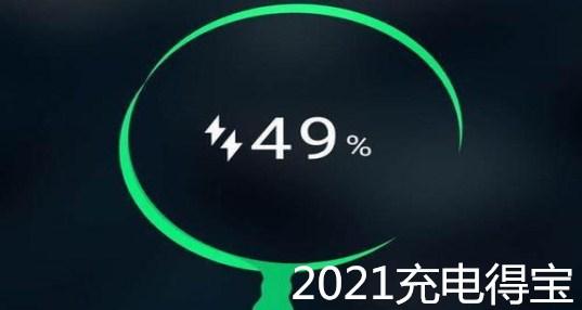 2021充电得宝