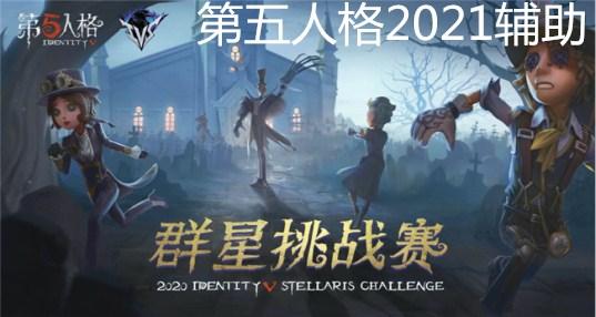 第五人格2021辅助