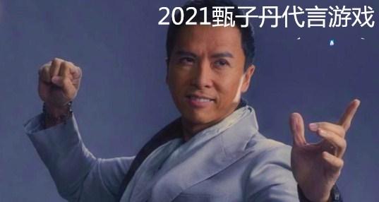 2021甄子丹代言游戏