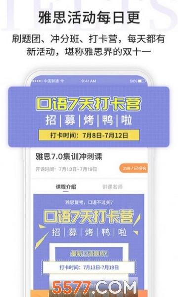 申友雅思网课官方版截图0
