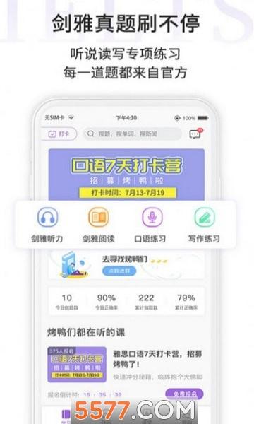 申友雅思网课官方版截图1