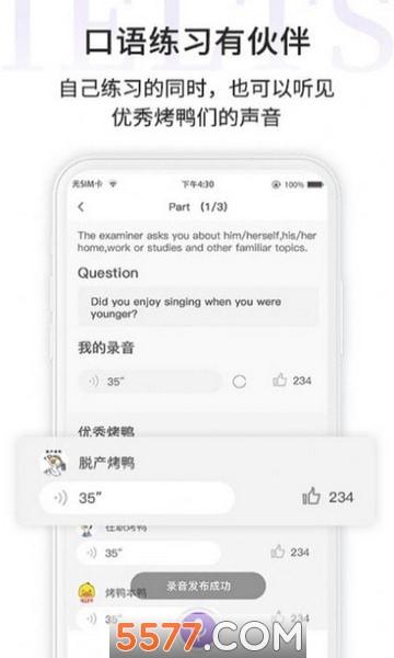 申友雅思网课官方版截图2
