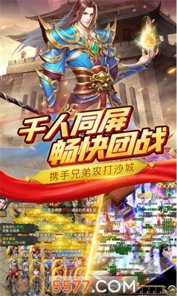 王者圣域之盛世龙城bt高爆版截图3