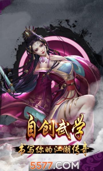 剑玲珑之剑歌仙缘安卓版截图0