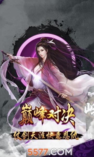 剑玲珑之剑歌仙缘安卓版截图1