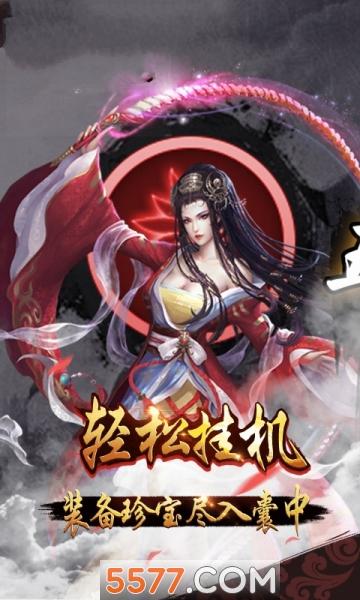 剑玲珑之剑歌仙缘安卓版截图2