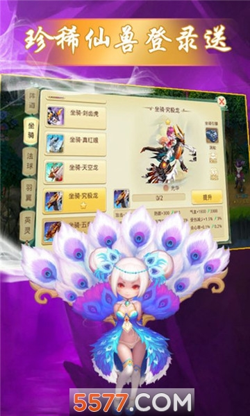梦幻仙月官方版截图0