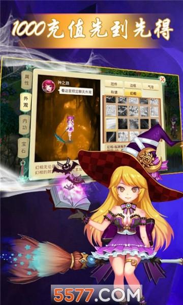 梦幻仙月官方版截图2